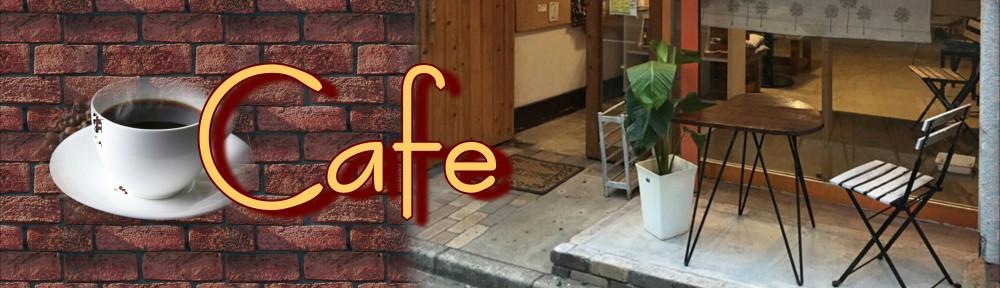 ケイトミュージックHP Cafeアイキャッチ
