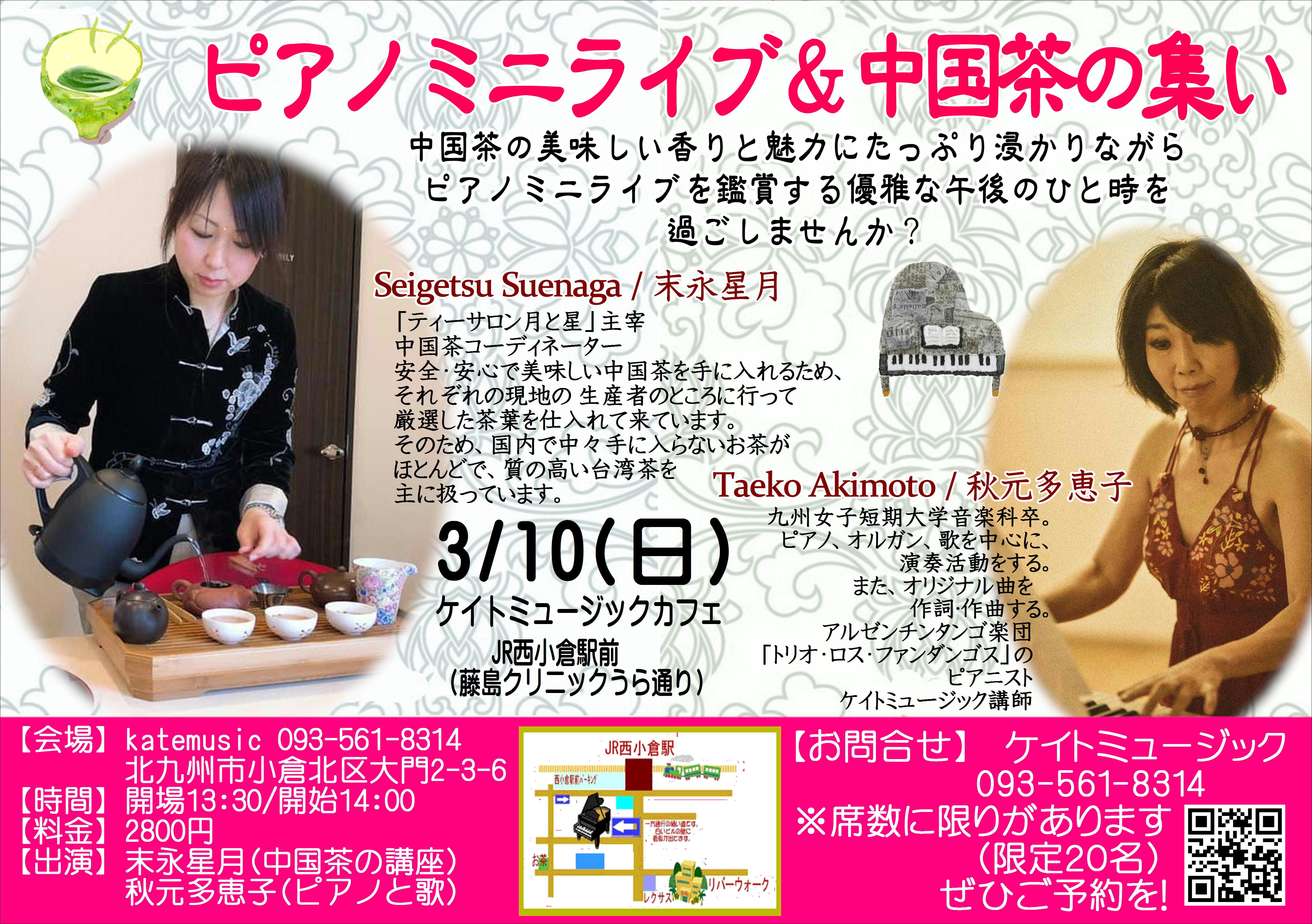 お茶会2019310