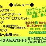 WEB用2018.11月金曜カフェ